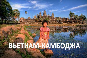 Вьетнам-Камбоджа 2009
