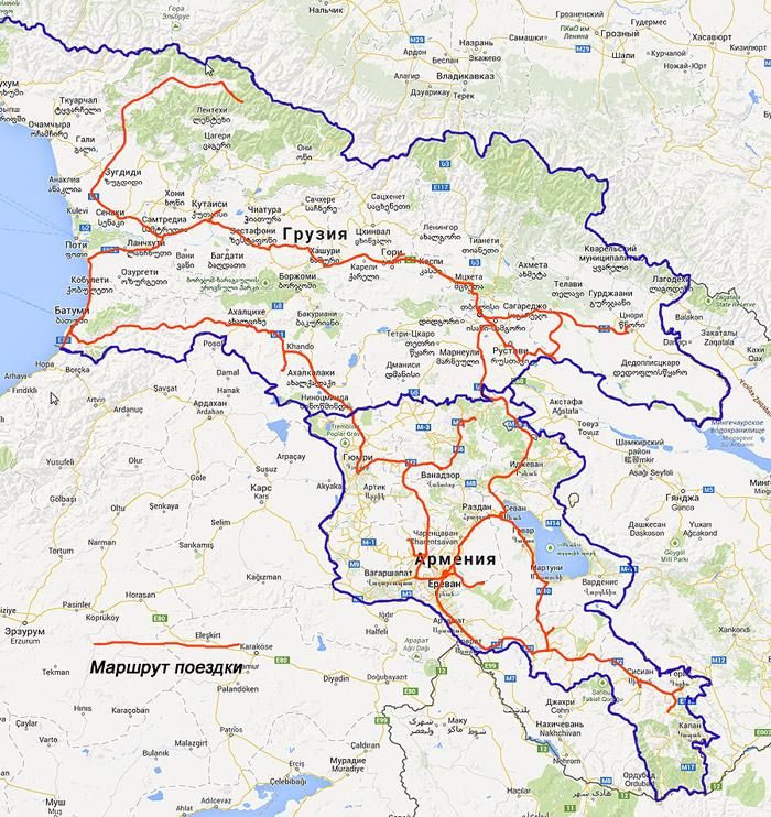 Грузия-Армения