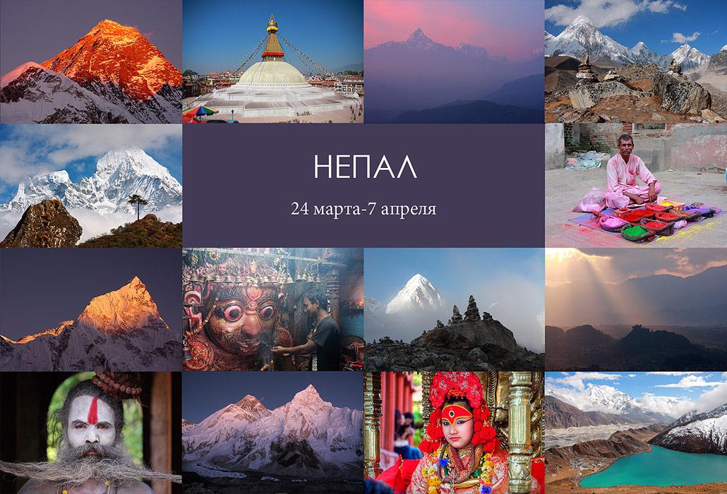Nepal-2014