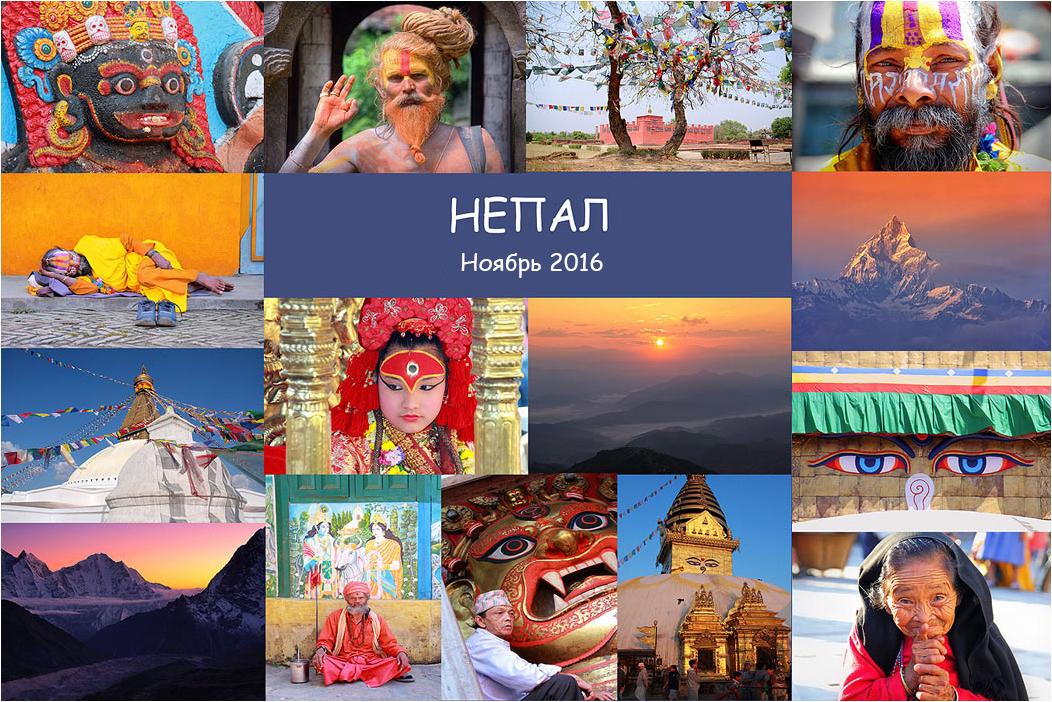 Непал-2016-