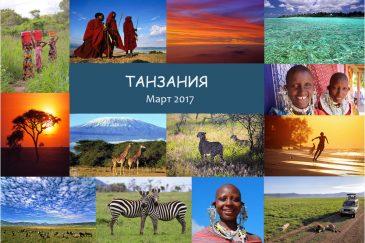 Танзания-2017