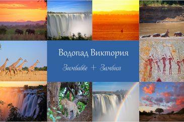 Зимбабве-Замбия