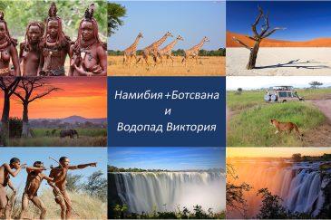 Намибия+Ботсвана