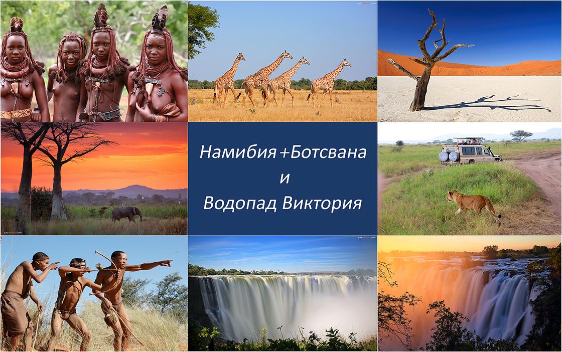 Botswana+Namibia