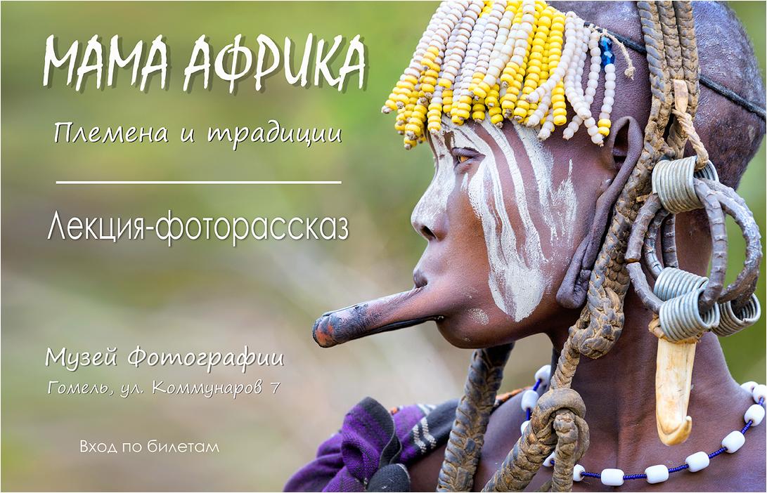 мама африка-рассказ