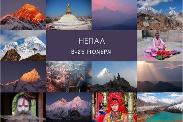 Непал 2017 — Манаслу