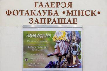 Мама Африка в Минске