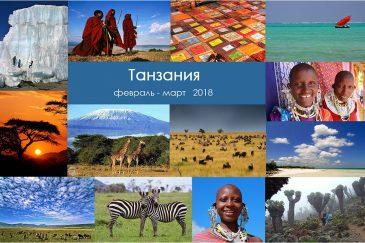 Танзания-2018