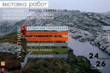 Фотокрафт и  выставка Photo Travel Club
