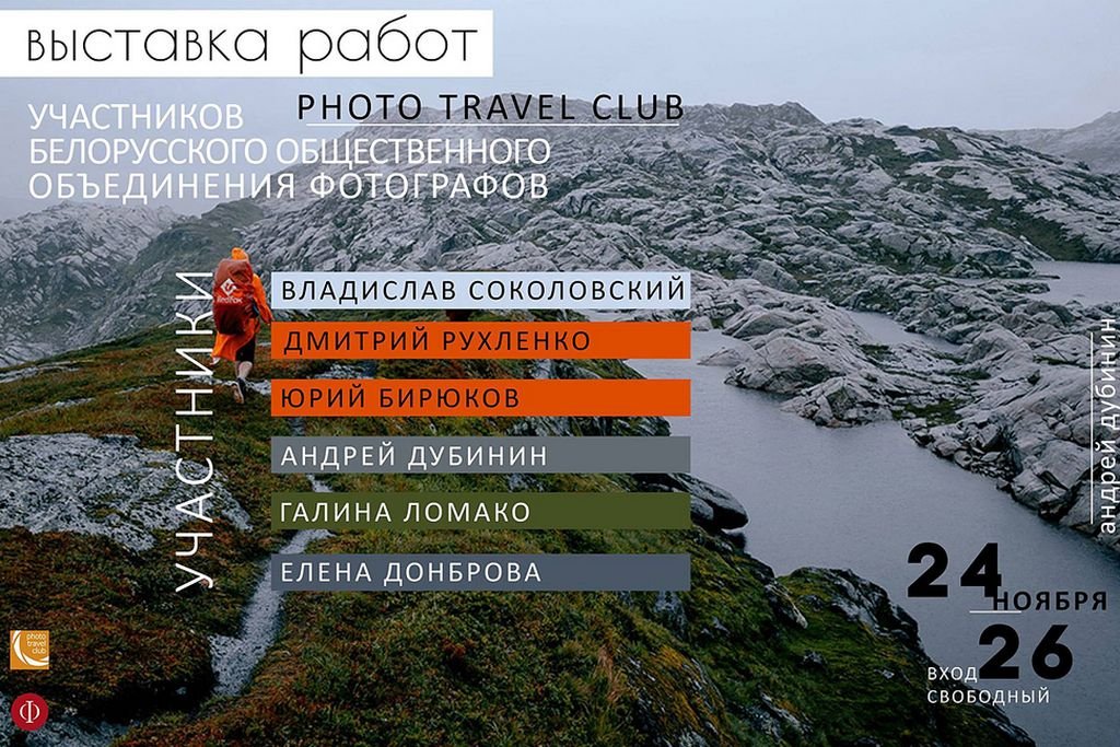 Выставка Photo Travel Club