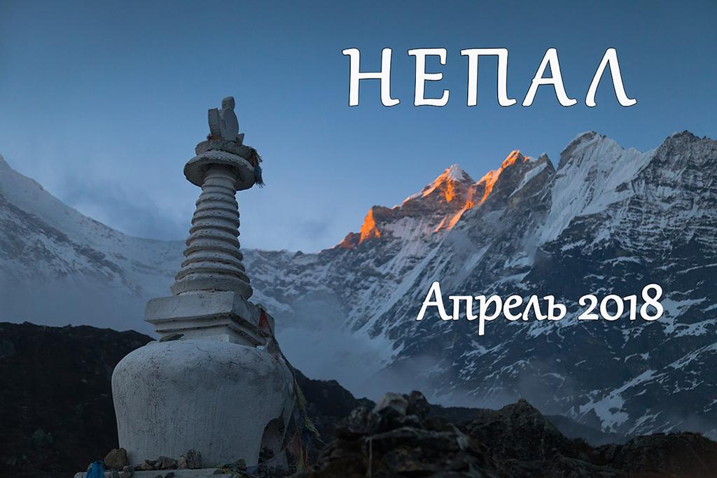 Поездка в Непал. Апрель 2018