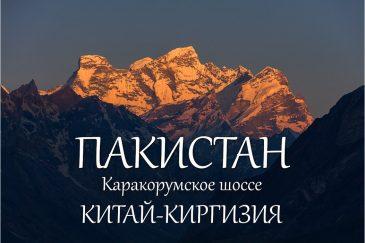 Поездка в Пакистан-Китай-Киргизию. Август 2018