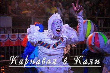 Карнавал в городе Кали. Колумбия