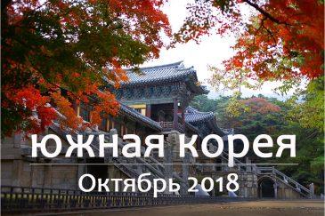 Поездка в Южную Корею. Октябрь-ноябрь 2018