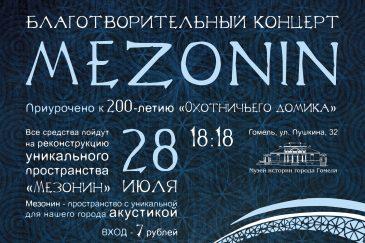 Благотворительный концерт MEZONIN