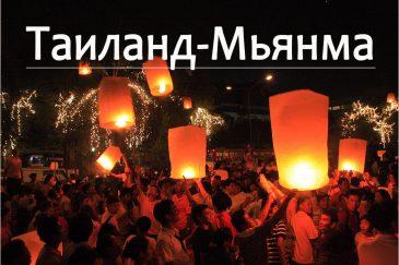 Таиланд-Мьянма 2010