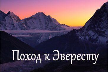 Поход к Эвересту-2008