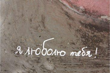 Надпись на камне в горах возле Там Кок