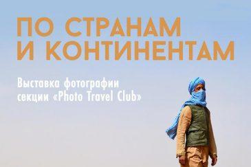 Фотовыставка  «По странам и континентам»