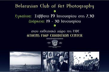 Выставка в Греции