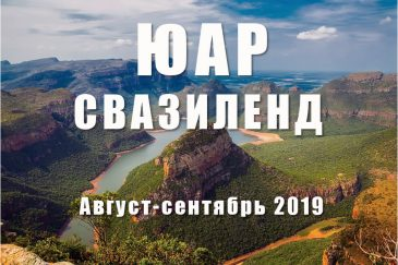 Поездка в ЮАР-Свазиленд. Август-сентябрь 2019