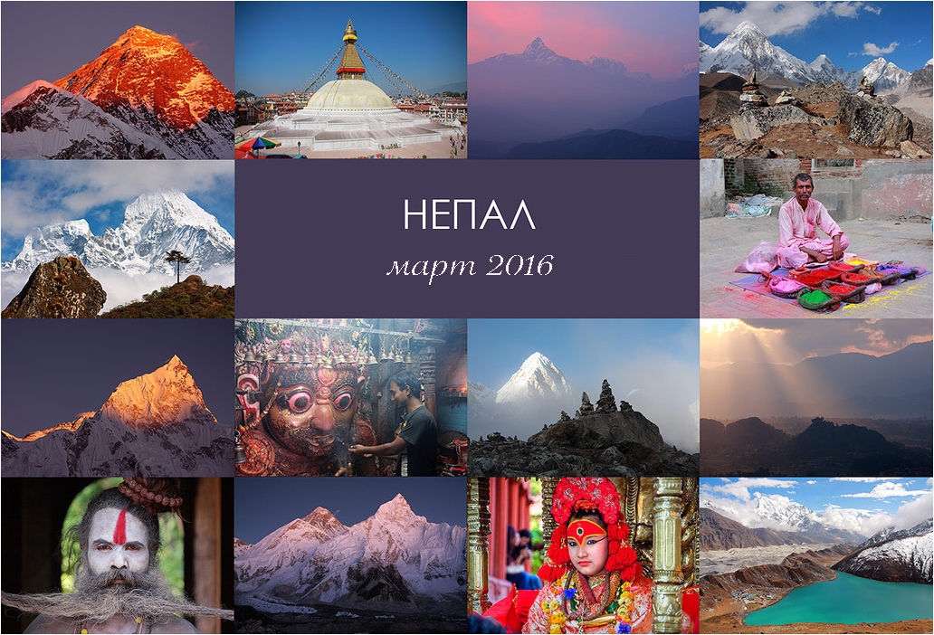 Nepal-2016