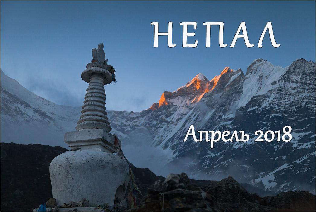 nepal-+